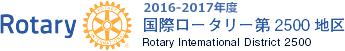 国際ロータリー第2500地区